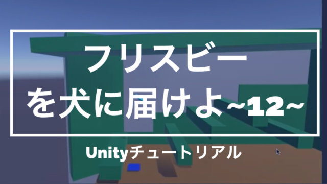 【Unity3Dチュートリアル】「フリスビーを犬に届けよ!」バグ修正、一度どこかに衝突するとプレイヤーを操作不可編