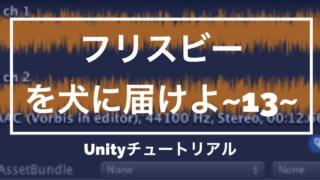 【Unity3Dチュートリアル】「フリスビーを犬に届けよ!」効果音をつける編