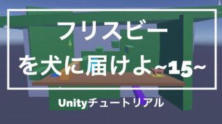 【Unity3Dチュートリアル】「フリスビーを犬に届けよ!」動く障害物を作成する編