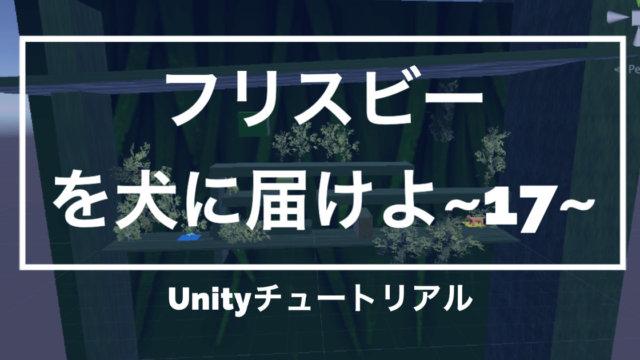【Unity3Dチュートリアル】「フリスビーを犬に届けよ!」ステージ作成1編
