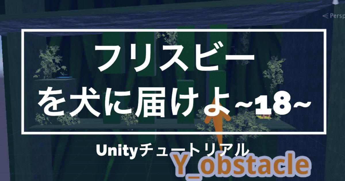 【Unity3Dチュートリアル】「フリスビーを犬に届けよ!」ステージ作成2編