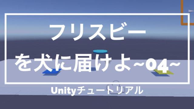 【Unity3Dチュートリアル】「フリスビーを犬に届けよ!」のプロジェクト作成、ビルド対象の変更、画面比率の変更編