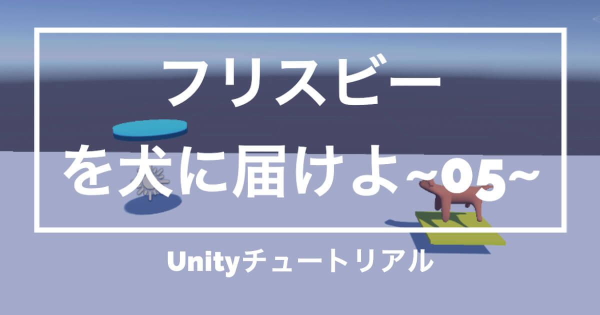 【Unity3Dチュートリアル】「フリスビーを犬に届けよ!」犬の設置編