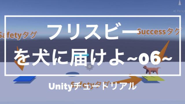 【Unity3Dチュートリアル】「フリスビーを犬に届けよ!」タグをつけ、タグによって処理を変更編
