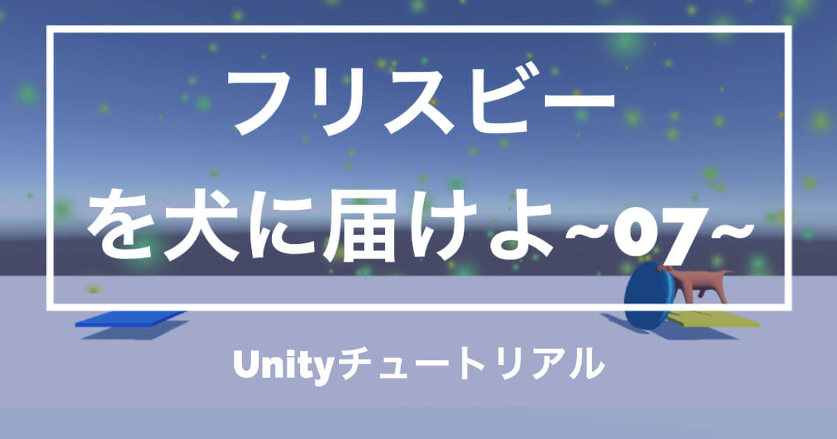 【Unity3Dチュートリアル】「フリスビーを犬に届けよ!」Particleの制御編