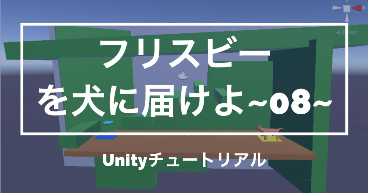 【Unity3Dチュートリアル】「フリスビーを犬に届けよ!」大まかなステージ作成編
