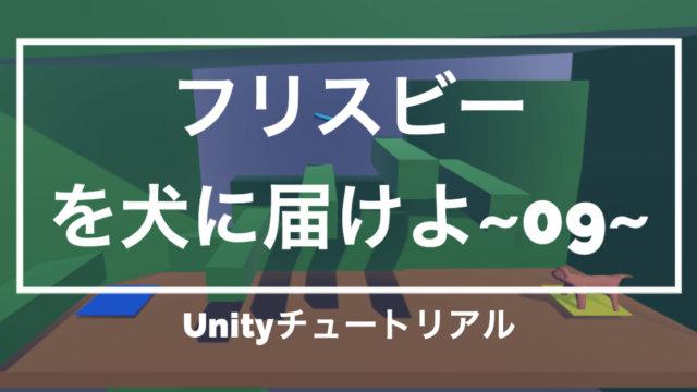 【Unity3Dチュートリアル】「フリスビーを犬に届けよ!」横スクロールゲームのようなカメラワークに設定編